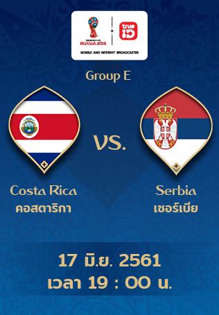 [Full Match] ดูบอลโลกย้อนหลัง คอสตาริกา vs เซอร์เบีย แบบเต็มเกม
