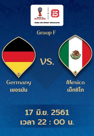 [Full Match] ดูบอลโลกย้อนหลัง เยอรมัน vs เม็กซิโก แบบเต็มเกม