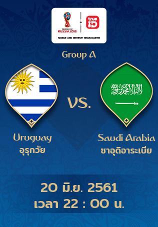 [Full Match] ดูบอลโลกย้อนหลัง อุรุกวัย vs ซาอุดิอาระเบีย แบบเต็มเกม