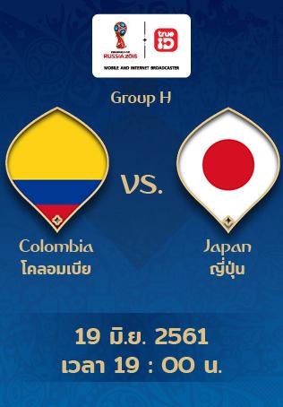 [Full Match] ดูบอลโลกย้อนหลัง โคลอมเบีย vs ญี่ปุ่น แบบเต็มเกม