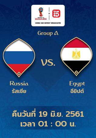 [Full Match] ดูบอลโลกย้อนหลัง รัสเซีย vs อียิปต์ แบบเต็มเกม