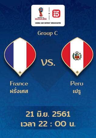 [Full Match] ดูบอลโลกย้อนหลัง ฝรั่งเศส vs เปรู แบบเต็มเกม