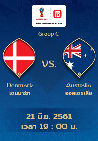 [Full Match] ดูบอลโลกย้อนหลัง เดนมาร์ก vs ออสเตรเลีย แบบเต็มเกม