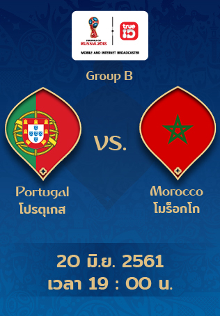 [Full Match] ดูบอลโลกย้อนหลัง โปรตุเกส vs โมร็อกโก แบบเต็มเกม