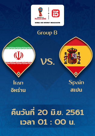 [Full Match] ดูบอลโลกย้อนหลัง อิหร่าน vs สเปน แบบเต็มเกม