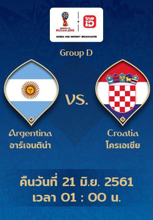 [Full Match] ดูบอลโลกย้อนหลัง อาร์เจนติน่า vs โครเอเชีย แบบเต็มเกม