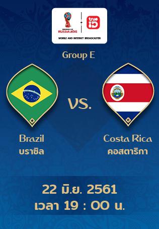 [Full Match] ดูบอลโลกย้อนหลัง บราซิล vs คอสตาริกา แบบเต็มเกม