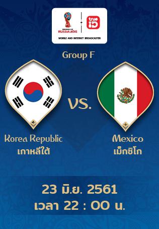 [Full Match] ดูบอลโลกย้อนหลัง เกาหลีใต้ vs เม็กซิโก แบบเต็มเกม