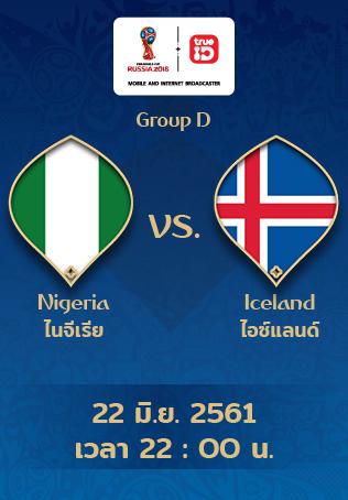 [Full Match] ดูบอลโลกย้อนหลัง ไนจีเรีย vs ไอซ์แลนด์ แบบเต็มเกม