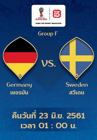 [Full Match] ดูบอลโลกย้อนหลัง เยอรมัน vs สวีเดน แบบเต็มเกม