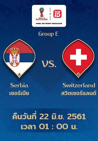 [Full Match] ดูบอลโลกย้อนหลัง เซอร์เบีย vs สวิตเซอร์แลนด์ แบบเต็มเกม