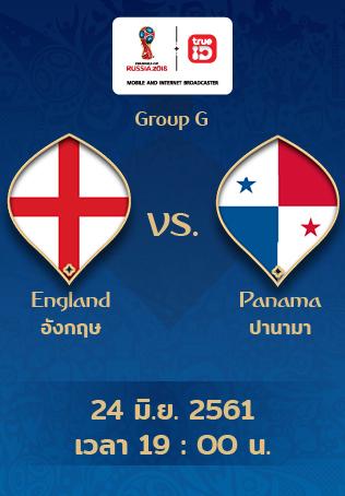 [Full Match] ดูบอลโลกย้อนหลัง อังกฤษ vs ปานามา แบบเต็มเกม