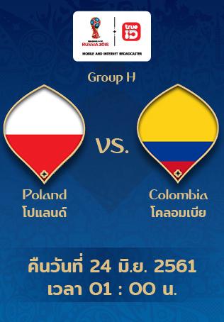 [Full Match] ดูบอลโลกย้อนหลัง โปแลนด์ vs โคลอมเบีย แบบเต็มเกม