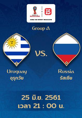 [Full Match] ดูบอลโลกย้อนหลัง อุรุกวัย vs รัสเซีย แบบเต็มเกม