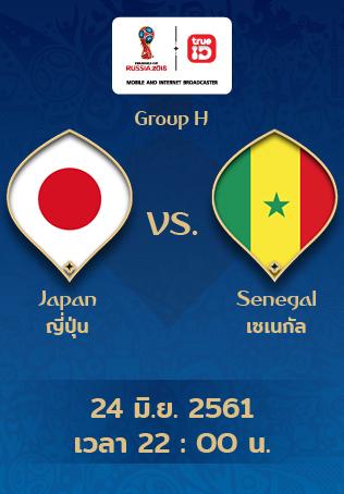 [Full Match] ดูบอลโลกย้อนหลัง ญี่ปุ่น vs เซเนกัล แบบเต็มเกม