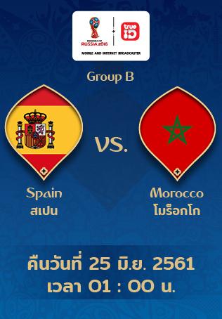 [Full Match] ดูบอลโลกย้อนหลัง สเปน vs โมร็อกโก แบบเต็มเกม