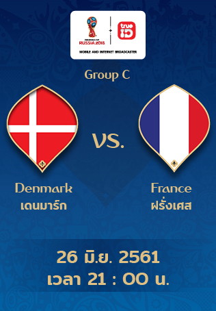 [Full Match] ดูบอลโลกย้อนหลัง เดนมาร์ก vs ฝรั่งเศส แบบเต็มเกม