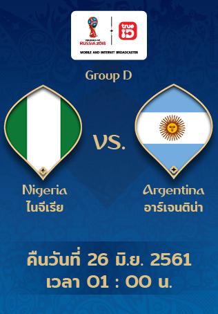 [Full Match] ดูบอลโลกย้อนหลัง ไนจีเรีย vs อาร์เจนติน่า แบบเต็มเกม