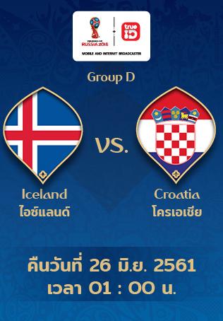 [Full Match] ดูบอลโลกย้อนหลัง ไอซ์แลนด์ vs โครเอเชีย แบบเต็มเกม