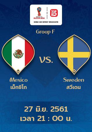 [Full Match] ดูบอลโลกย้อนหลัง เม็กซิโก vs สวีเดน แบบเต็มเกม