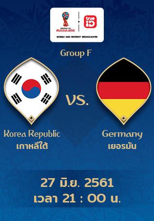 [Full Match] ดูบอลโลกย้อนหลัง เกาหลีใต้ vs เยอรมัน แบบเต็มเกม