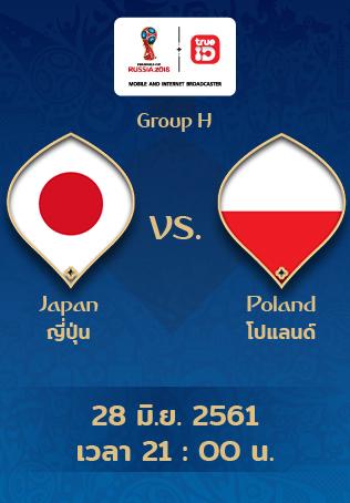 [Full Match] ดูบอลโลกย้อนหลัง ญี่ปุ่น vs โปแลนด์ แบบเต็มเกม