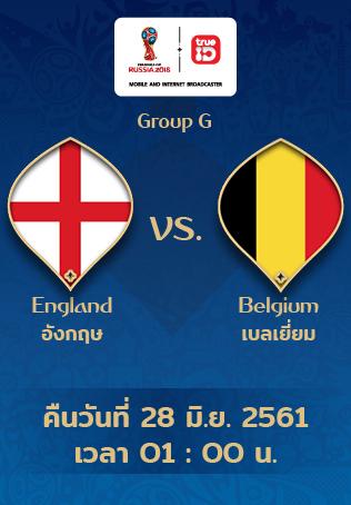 [Full Match] ดูบอลโลกย้อนหลัง อังกฤษ vs เบลเยี่ยม แบบเต็มเกม