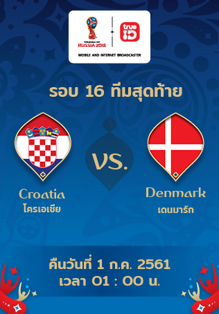 [Full Match] ดูบอลโลกย้อนหลัง โครเอเชีย vs เดนมาร์ก แบบเต็มเกม รอบ 16 ทีม