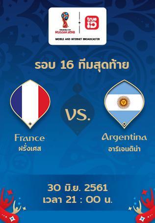 [Full Match] ดูบอลโลกย้อนหลัง ฝรั่งเศส vs อาร์เจนติน่า แบบเต็มเกม รอบ 16 ทีม