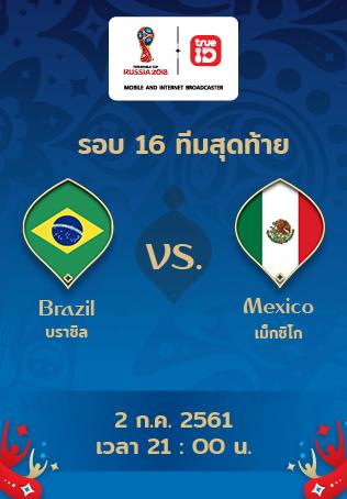 [Full Match] ดูบอลโลกย้อนหลัง บราซิล vs เม็กซิโก แบบเต็มเกม รอบ 16 ทีม