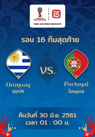 [Full Match] ดูบอลโลกย้อนหลัง อุรุกวัย vs โปรตุเกส แบบเต็มเกม รอบ 16 ทีม