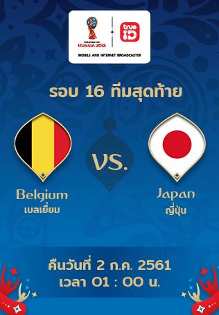 [Full Match] ดูบอลโลกย้อนหลัง เบลเยี่ยม vs ญี่ปุ่น แบบเต็มเกม รอบ 16 ทีม
