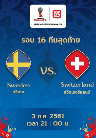 [Full Match] ดูบอลโลกย้อนหลัง สวีเดน vs สวิตเซอร์แลนด์ แบบเต็มเกม รอบ 16 ทีม