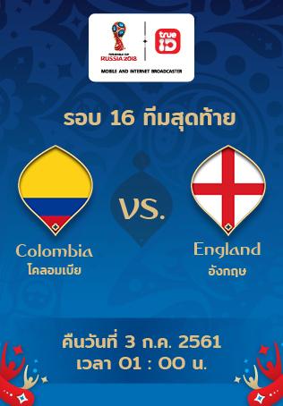 [Full Match] ดูบอลโลกย้อนหลัง โคลอมเบีย vs อังกฤษ แบบเต็มเกม รอบ 16 ทีม