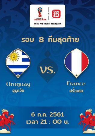 [Full Match] ดูบอลโลกย้อนหลัง อุรุกวัย vs ฝรั่งเศส แบบเต็มเกม รอบ 8 ทีม