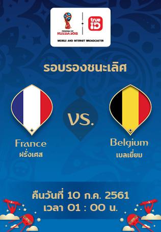 [Full Match] ดูบอลโลกย้อนหลัง ฝรั่งเศส vs เบลเยี่ยม แบบเต็มเกม รอบรองชนะเลิศ