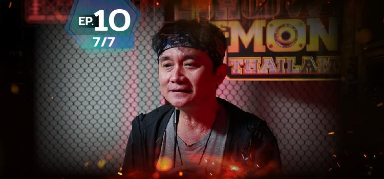 ดูย้อนหลัง Show me the money EP10 (7/7) - SMTM Episode 10 (7/7)
