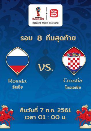[Full Match] ดูบอลโลกย้อนหลัง รัสเซีย vs โครเอเชีย แบบเต็มเกม รอบ 8 ทีม