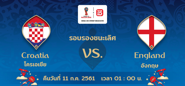 [Full Match] ดูบอลโลกย้อนหลัง โครเอเชีย vs อังกฤษ แบบเต็มเกม รอบรองชนะเลิศ