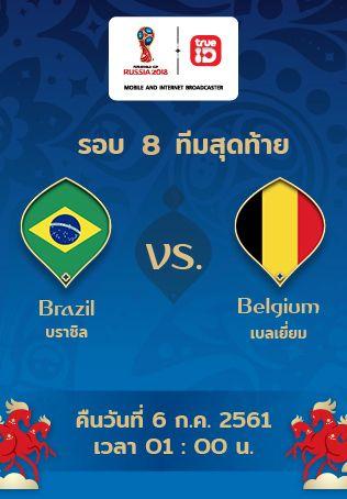 [Full Match] ดูบอลโลกย้อนหลัง บราซิล vs เบลเยี่ยม แบบเต็มเกม รอบ 8 ทีม
