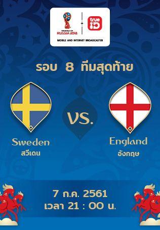 [Full Match] ดูบอลโลกย้อนหลัง สวีเดน vs อังกฤษ แบบเต็มเกม รอบ 8 ทีม
