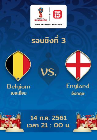 [Full Match] ดูบอลโลกย้อนหลัง เบลเยี่ยม vs อังกฤษ แบบเต็มเกม รอบชิงอันดับ 3