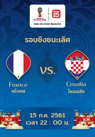 [Full Match] ดูบอลโลกย้อนหลัง ฝรั่งเศส vs โครเอเชีย แบบเต็มเกม รอบชิงชนะเลิศ