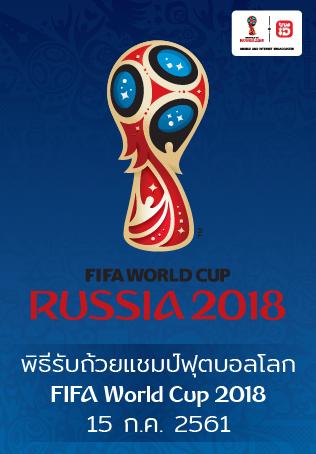 พิธีรับถ้วยแชมป์ฟุตบอลโลก - FIFA World Cup 2018