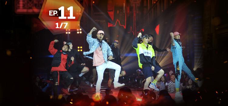 ดูย้อนหลัง Show me the money EP11 (1/7) - SMTM Episode 11 (1/7)