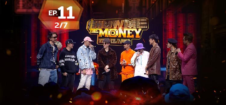ดูย้อนหลัง Show me the money EP11 (2/7) - SMTM Episode 11 (2/7)