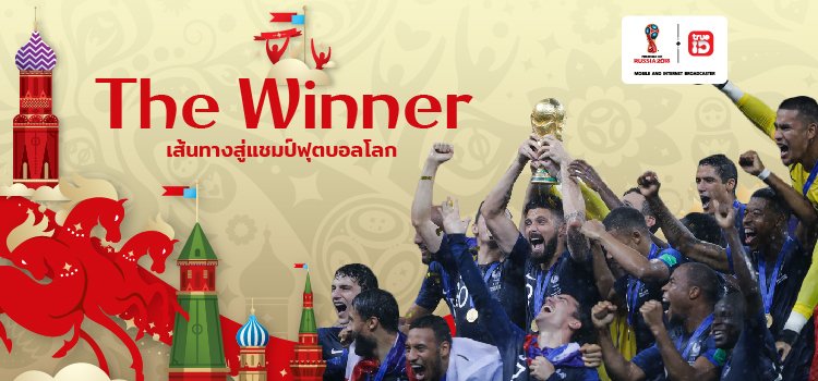 World Cup 2018 : The Winner