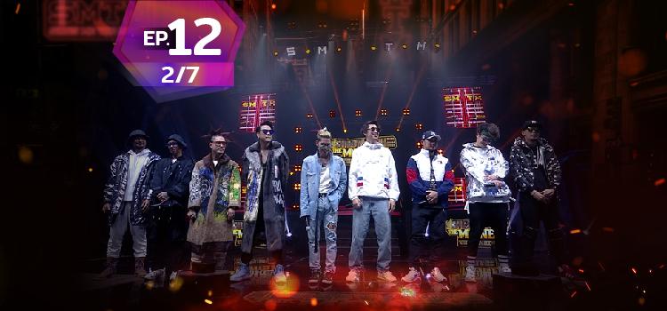ดูย้อนหลัง Show me the money EP12 (2/7) - SMTM Episode 12 (2/7)