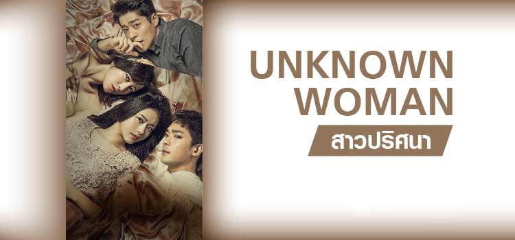Unknown Woman สาวปริศนา ตอนที่ 1