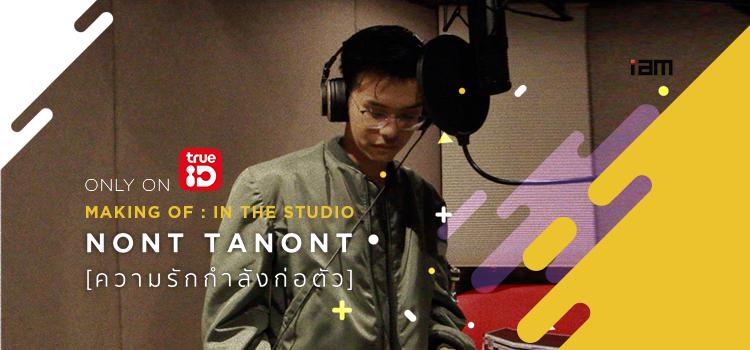 NONT TANONT – Making of ความรักกำลังก่อตัว in Studio